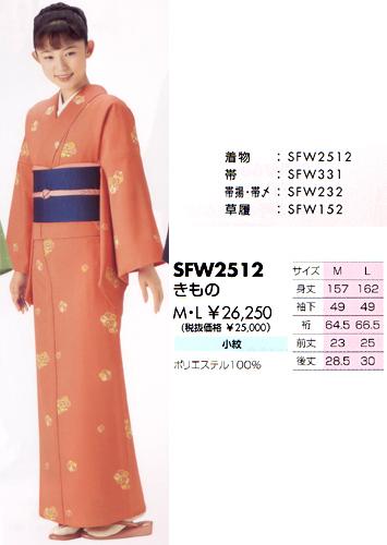 きもの SFW2512