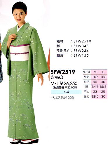 きもの SFW2519