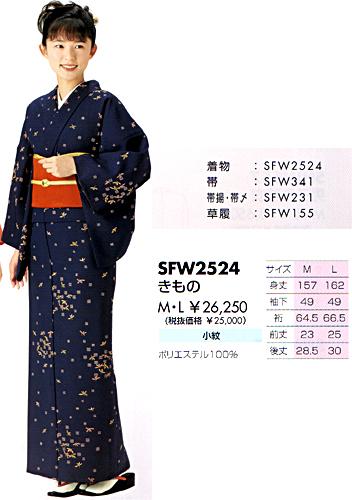きもの SFW2524