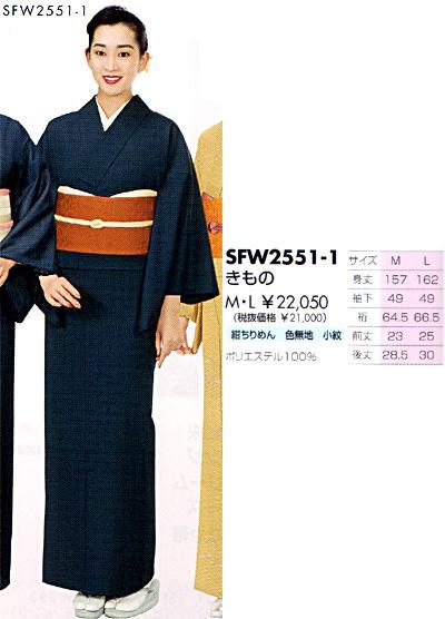 きもの SFW2551-1