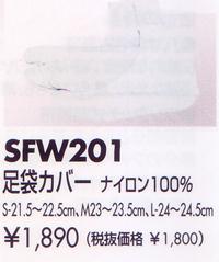 足袋カバー ナイロン100% SFW201