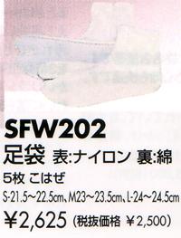 足袋 表:ナイロン 裏:綿 SFW202