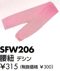 腰紐 デシン SFW206