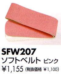 ソフトベルト ピンク SFW207