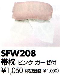 帯枕 ピンク ガーゼ付 SFW208