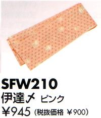 伊達〆 ピンク SFW210