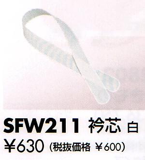 衿芯 白 SFW211