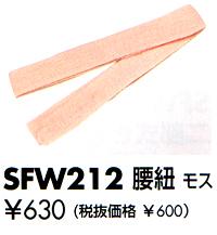 腰紐 モス SFW212