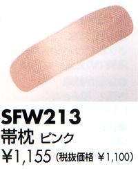 帯枕 ピンク SFW213
