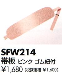 帯板 ピンク ゴム紐付 SFW214