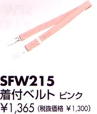 着付ベルト ピンク SFW215