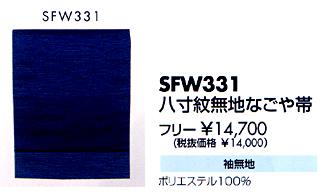八寸紋無地なごや帯 SFW331