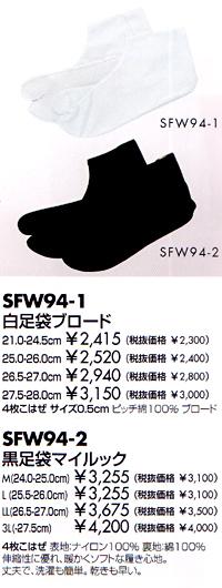 黒足袋マイルック SFW94-2