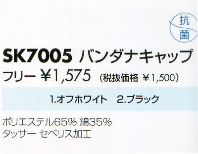 バンダナキャップ SK7005