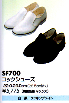 コックシューズ(EE) SF960