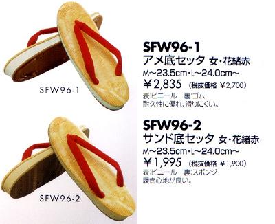 アメ底セッタ 女 SFW96-1