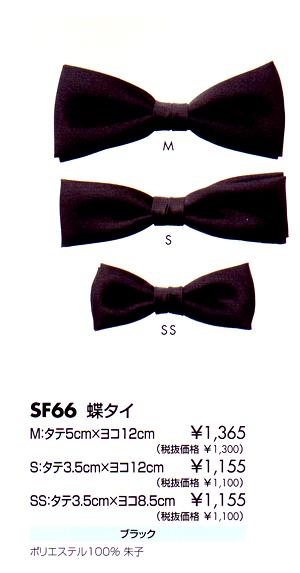 蝶タイ SF66