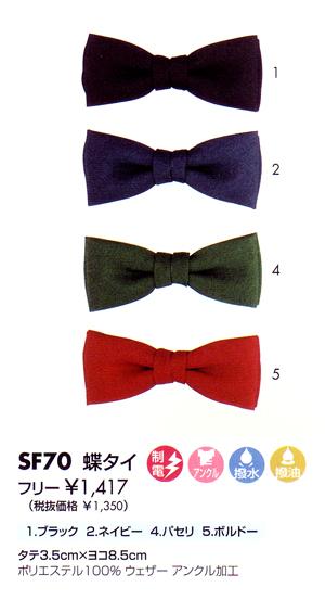 蝶タイ SF70