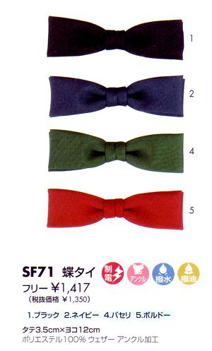 蝶タイ SF71
