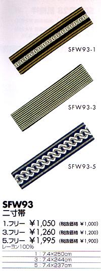 二寸帯 SFW93