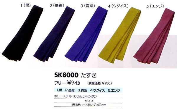 たすき SK8000