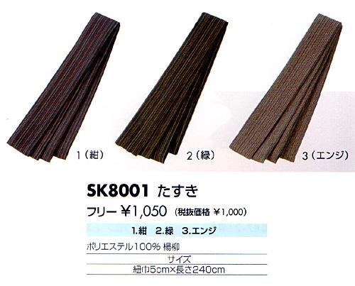 たすき SK8001
