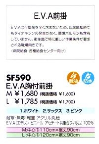 E.V.A胸付前掛 SF590