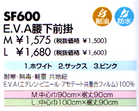 E.V.A胸付前掛 SF600