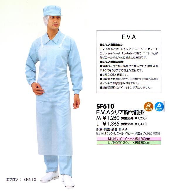 E.V.Aクリア胸付前掛 SF610
