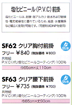 クリア胸付前掛 SF62
