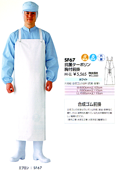 抗菌ターポリン 胸付前掛 SF67