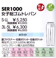 女子総ゴムトレパン SER1000