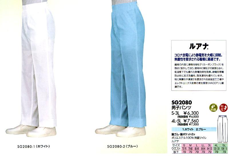 男子パンツ SG2080