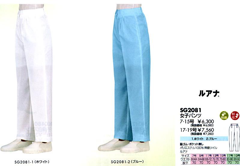 女子パンツ SG2081