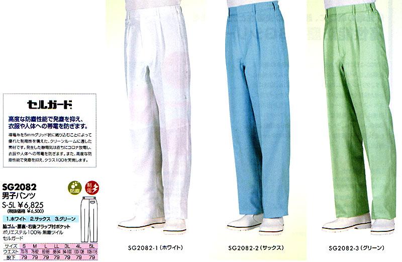 男子パンツ SG2082