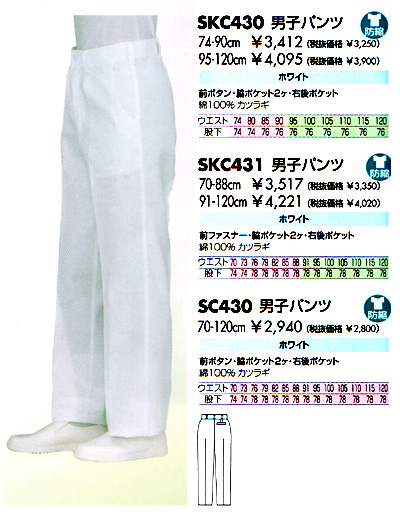 男子パンツ SKC430