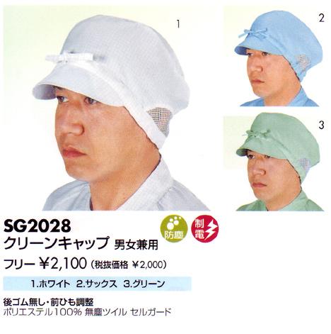 クリーンキャップ 男女兼用 SG2028