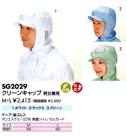クリーンキャップ 男女兼用 SG2029