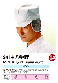 八角帽子 SK14