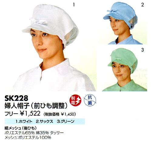 婦人帽子(前紐調整) SK228