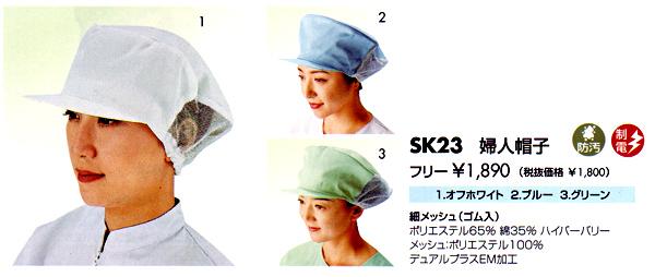 婦人帽子 SK23
