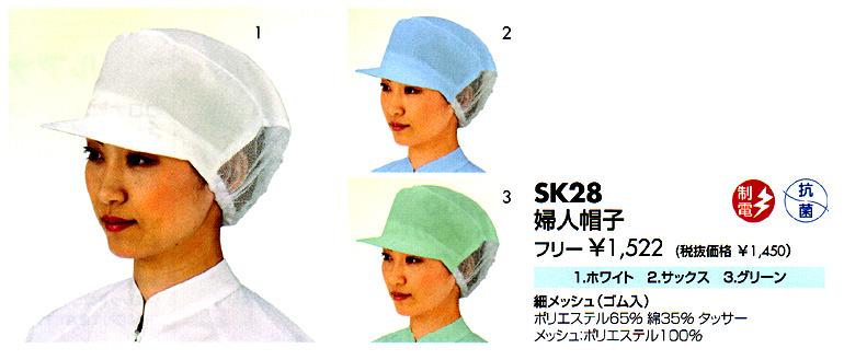 婦人帽子 SK28