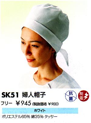 婦人帽子 SK51