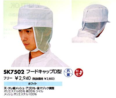フードキャップD型 SK7502