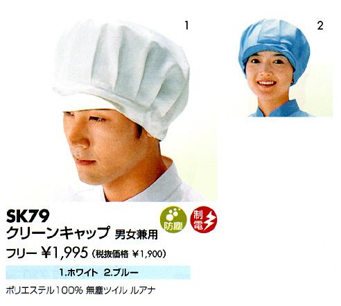 クリーンキャップ 男女兼用 SK79