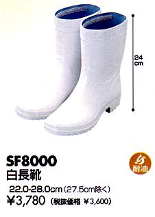 白長靴 SF8000