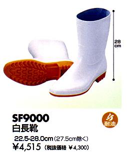 白長靴 SF9000