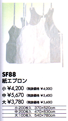 紙エプロン SF88