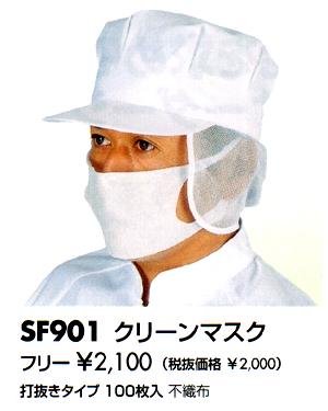 クリーンマスク SF901