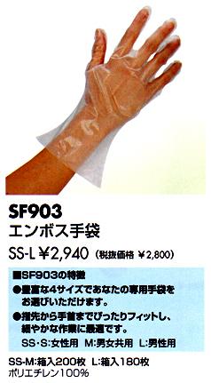 エンボス手袋 SF903
